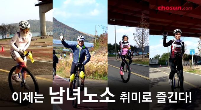 [동영상] 성취감 높이는 외발자전거의 매력 '외발자전거를 타면 성적이 오른다?'