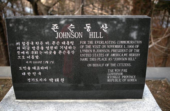 존슨동산의 유일한 표지석. 미국대통령이 1966년에 왜 다녀갔는지 설명이 없다.