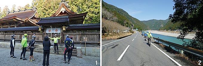 1 구마노혼구대사 경내. 구마노삼산 중에서 가장 소박한 모습이다. 2 혼구에서 신구까지는 구마노강을 따라 달리는 강변길이다. 연초록 강물이 특이하다.