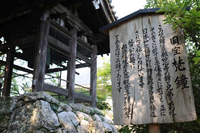 간제온지 경내에 있는 국보로 지정된 일본 최고(最古)의 범종