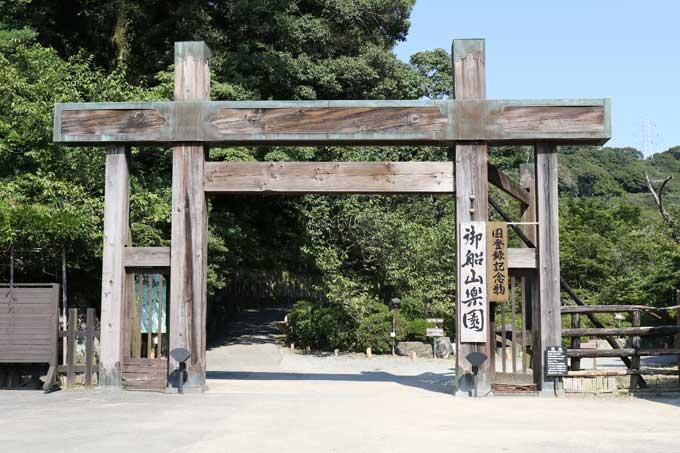 미후네야마 라쿠엔 입구
