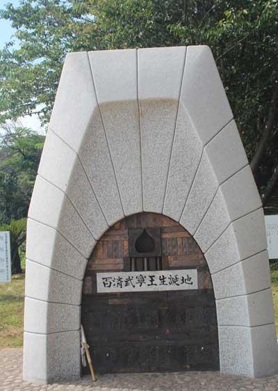 가카라시마에 있는 백제무령왕탄생기념비