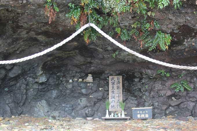 백제무령왕 탄생지 오비야우라동굴