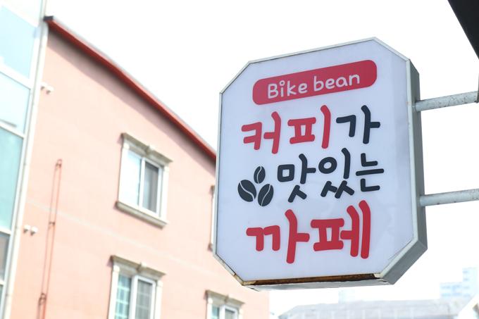 수원 자전거인 사이에 '자전거 사랑방'으로 유명한 '바이크빈'(동영상취재 임정환PD)