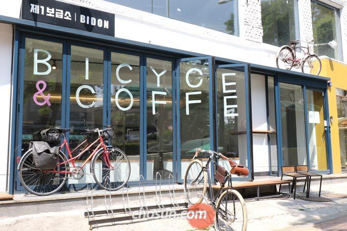지난 13일 서빙고역 근처에 오픈한 자전거 카페 '제1 보급소'
