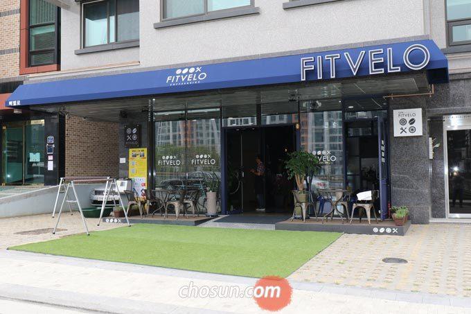 경기도 성남시 위례 신도시에 위치한 자전거 카페 '삐벨로(FITVELO)'