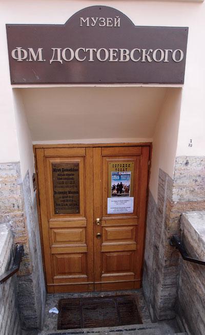 도스토예스키 기념관 입구. 생전에 집이 건물의 코너에 있은 이유는 빚을 받으러 오면 도망가기 유리했다고 하는데…