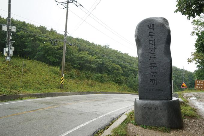함백산 북쪽을 넘는 두문동재도 1268m로 국내 2위의 높이다.