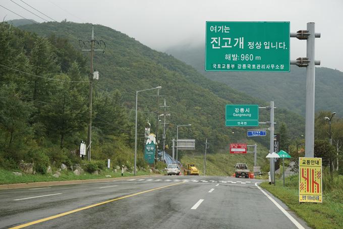 오대산 주릉을 지나는 진고개(960m). 북쪽 주문진 방면으로는 장장 30km의 다운힐이다.