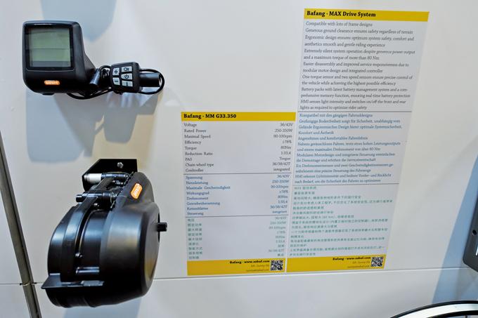 바팡 MAX Drive system 스펙