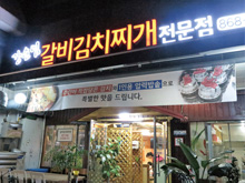 강순임갈비김치찌개(세종특별자치시)
