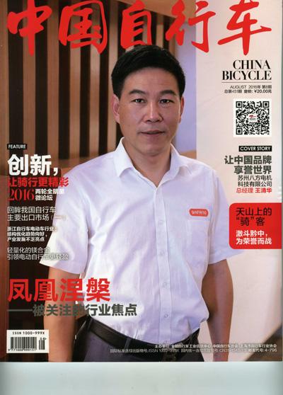 최근호 중국의 자전거업계지 표지인물로 선정된 왕칭화 사장