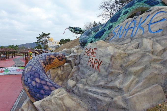 함평자연생태공원 옆에 자리 잡은 '양서·파충류생태공원.' 어른은 징그러워하고, 아이들은 즐거워한다(함평 신광)