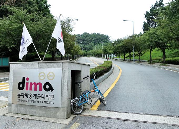 '디마'라는 애칭으로 부르는 동아방송예술대학교는 숲속의 보배다.(안성 삼죽)