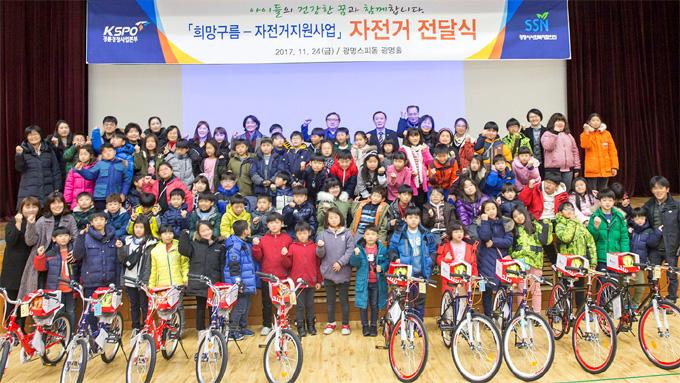 경륜경정사업본부는 지난달 24일, 광명 스피돔에서 광명지역 소외계층 아동·청소년들에게 자전거 100대와 안전모를 기증했다.