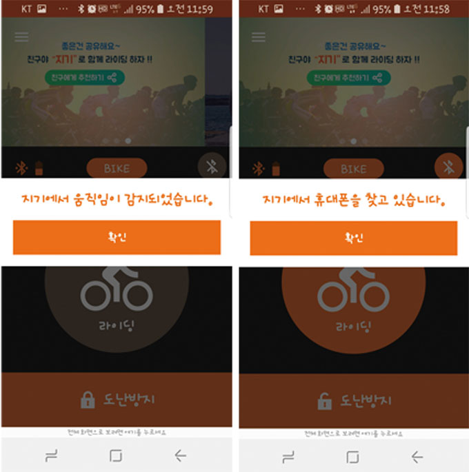 움직임이 감지되면 사용자의 핸드폰에 알람이 울린다. 반대로 지기에 있는 버튼을 사용하면 핸드폰에서 알람이 울려 쉽게 찾을 수 있다.