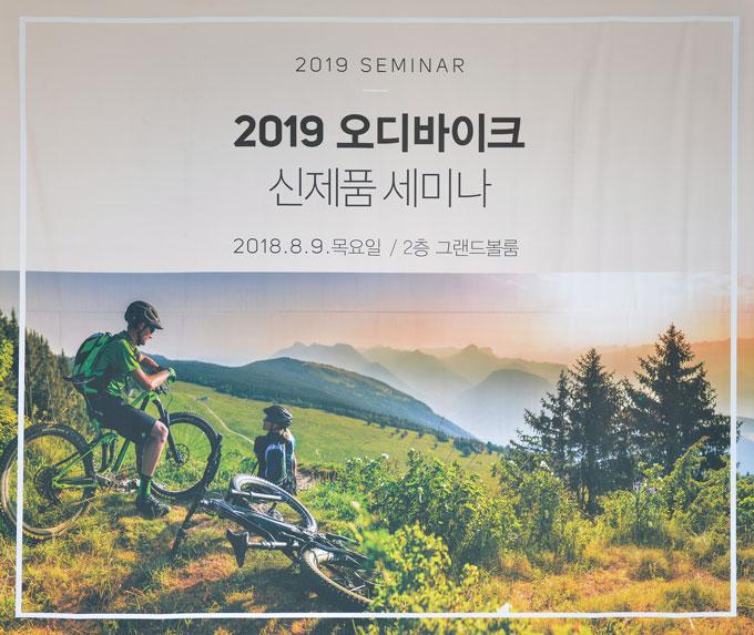 2019 오디바이크 신제품 세미나