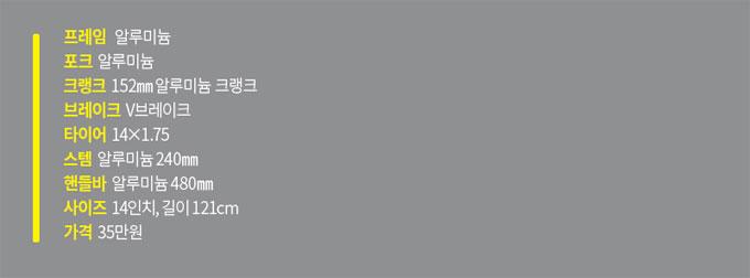 NEW BIKES - 첼로 엘리엇 팀 외 6종