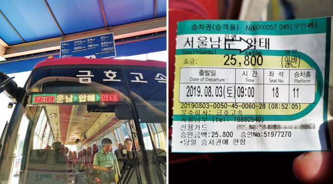 서울남부터미널에서 출발 대기중인 9시 버스. 운남, 압해를 경유해 암태도로 가는 노선이다.